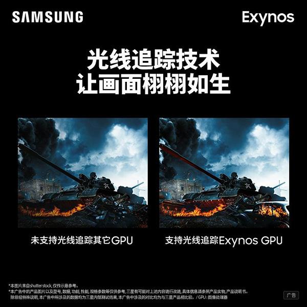 Samsung подтвердила, что её SoC Exynos 2200 первой на рынке получит поддержку трассировки лучей. Благодаря GPU AMD