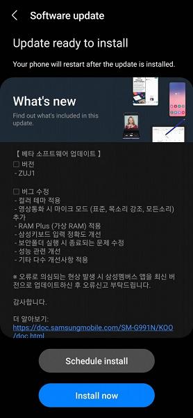 Samsung Galaxy S21, S21+ и S21 Ultra получили интерфейс One UI 4.0 beta на базе Android 12 и технологию расширения оперативной памяти RAM Plus
