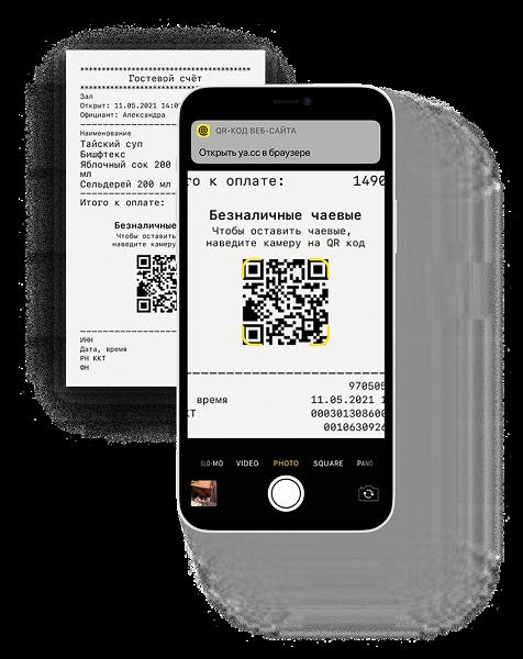 Яндекс запустил сервис для бесконтактного перевода чаевых с кешбэком