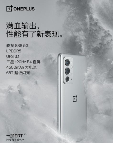 Snapdragon 888, экран AMOLED 120 Гц, 4500 мА·ч и 65 Вт. Характеристики OnePlus 9RT подтверждены официально