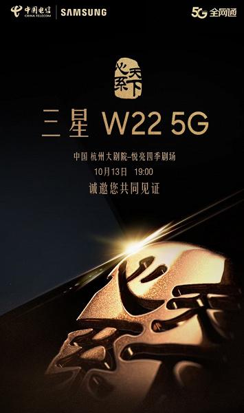 Обновленный Galaxy Z Fold3 представят в Китае 13 октября