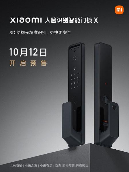 6250 mAh, AMOLED screen, NFC and 3D face scanning system.  Xiaomi unveils Face Recognition Smart Door Lock X – its very best door lock