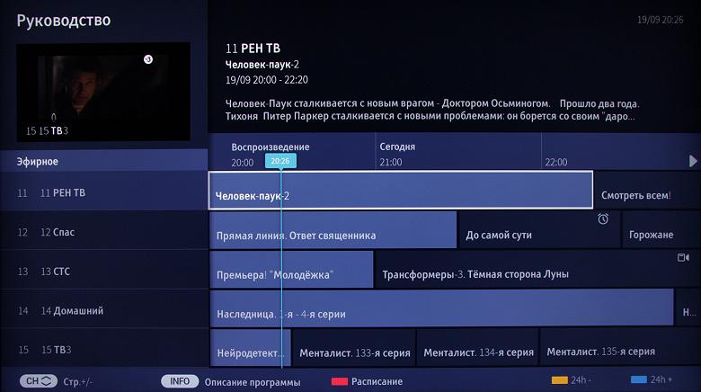 программа где можно смотреть телевизор