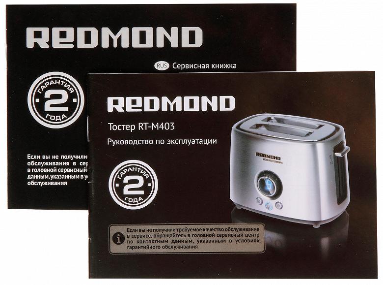Отзывы покупателей о Тостер Redmond RT-М409 серебристый. Интернет-магазин DNS