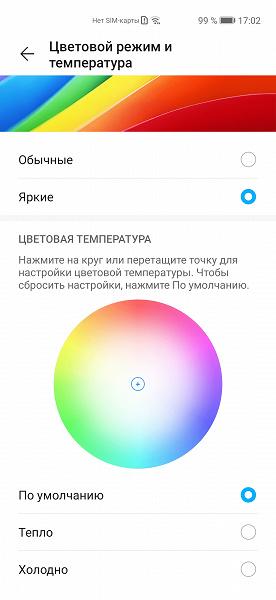 Смартфон Honor 30 Pro Plus 26