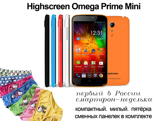 Highscreen smartphones