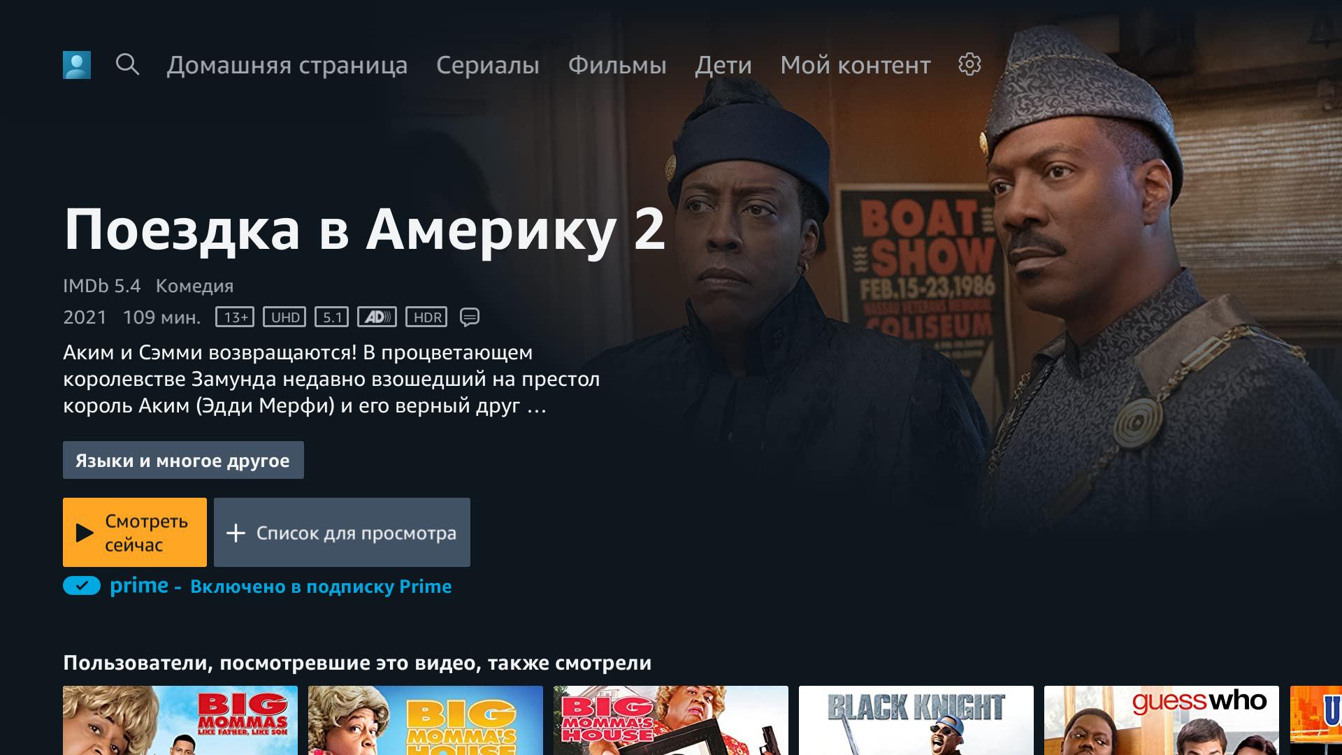 Обзор Mecool KM6 Deluxe: новое поколение приставок Android TV. Обзор на InSKU.com