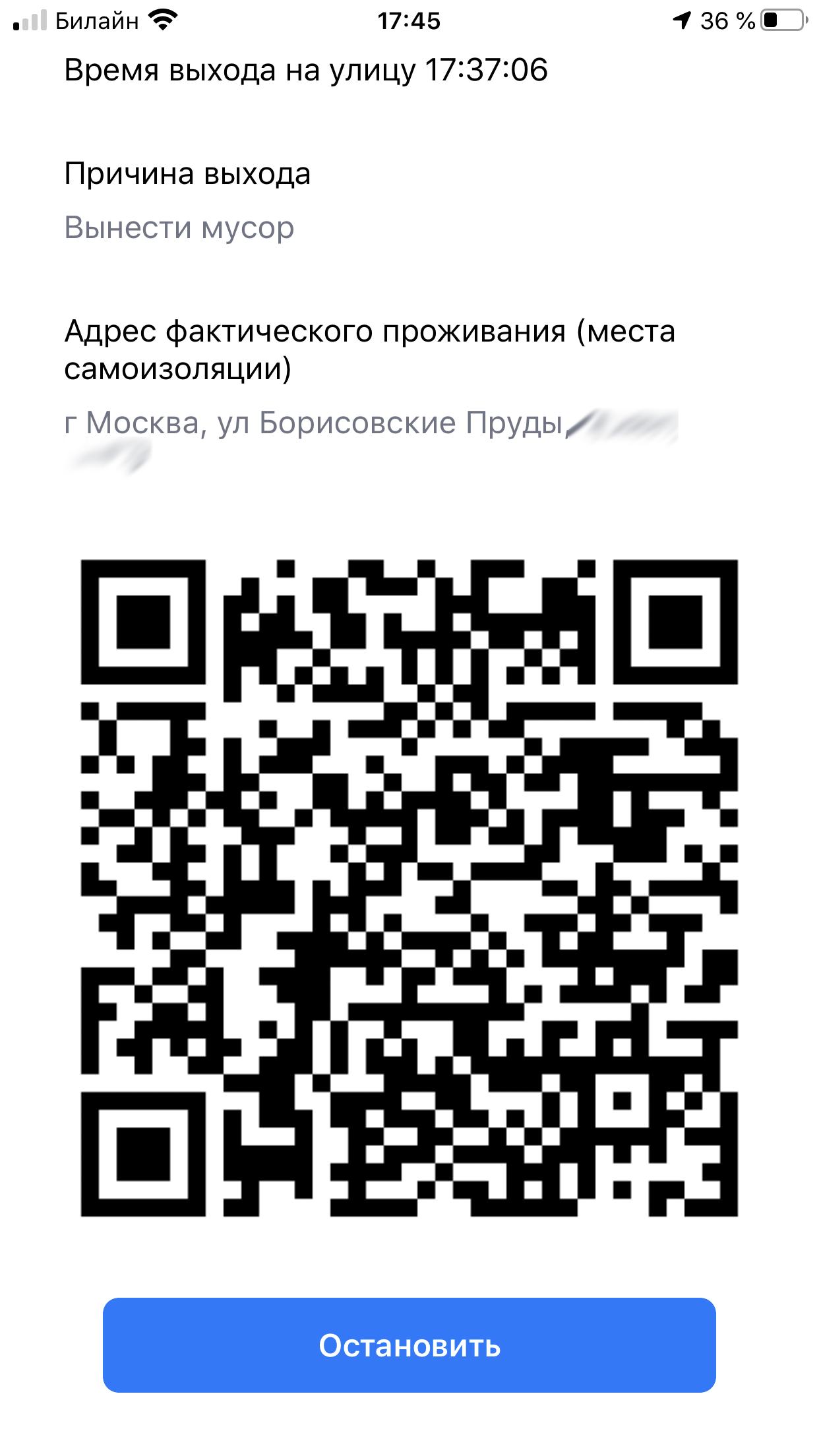 Приложения в Google Play – бесплатный сканер QR-кодов / сканер ... | 2208x1242