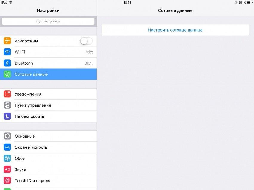 Дисплей 9,7-дюймового iPad Pro признан лучшим нарынке мобильных устройств