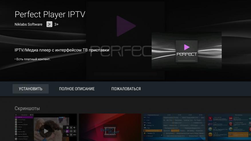 Экспресс-руководство по просмотру IPTV на Android-боксах / Проекторы