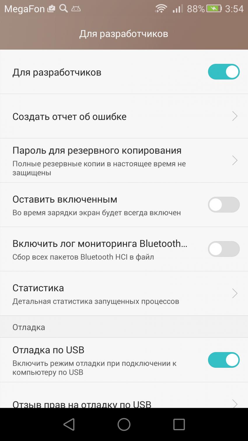 Как сделать root-права на андроиде