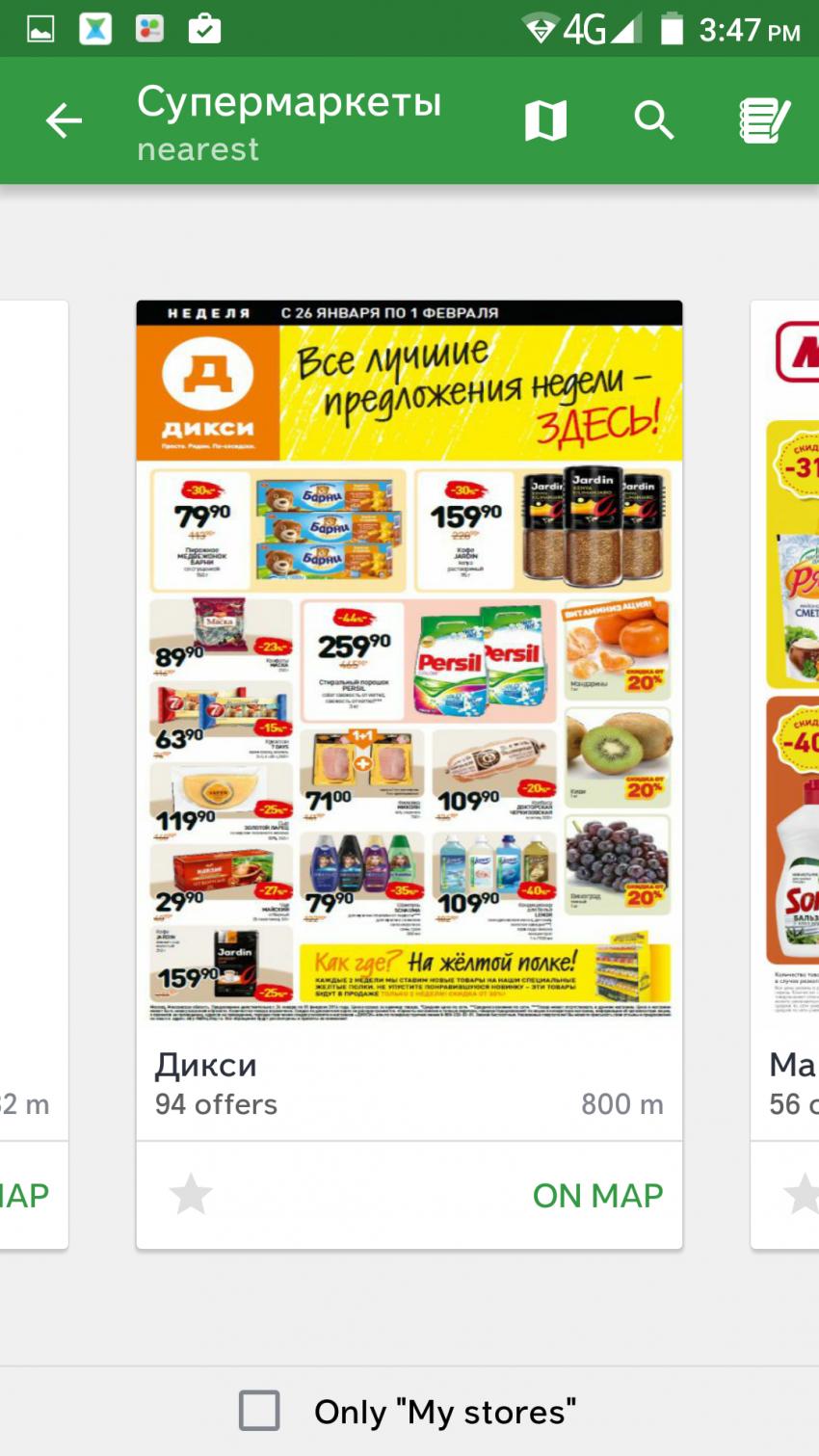 Программу скидок в супермаркетах