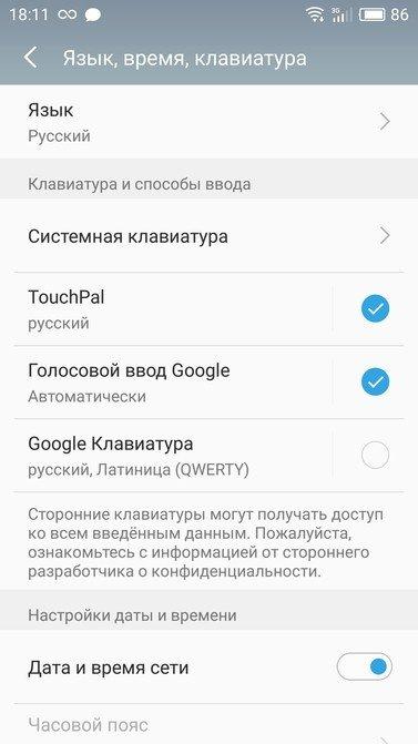 Андроид Как Сделать Голосовой Поиск На Русском Языке
