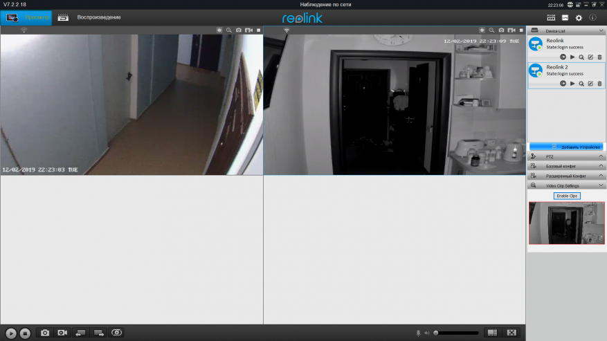 Поворотная IP-камера Reolink C2 Pro Super HD с трехкратным
