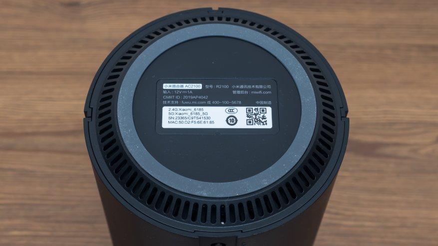 Xiaomi AC2100: موجه قوي مزدوج النطاق 9