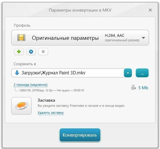 Программа контроля трафика интернета на русском скачать о