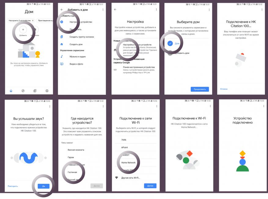Harman Kardon Citation Audio seriyası: Stil, müxtəliflik, yaxşı səs və əlavə etmək üçün Google Home 3