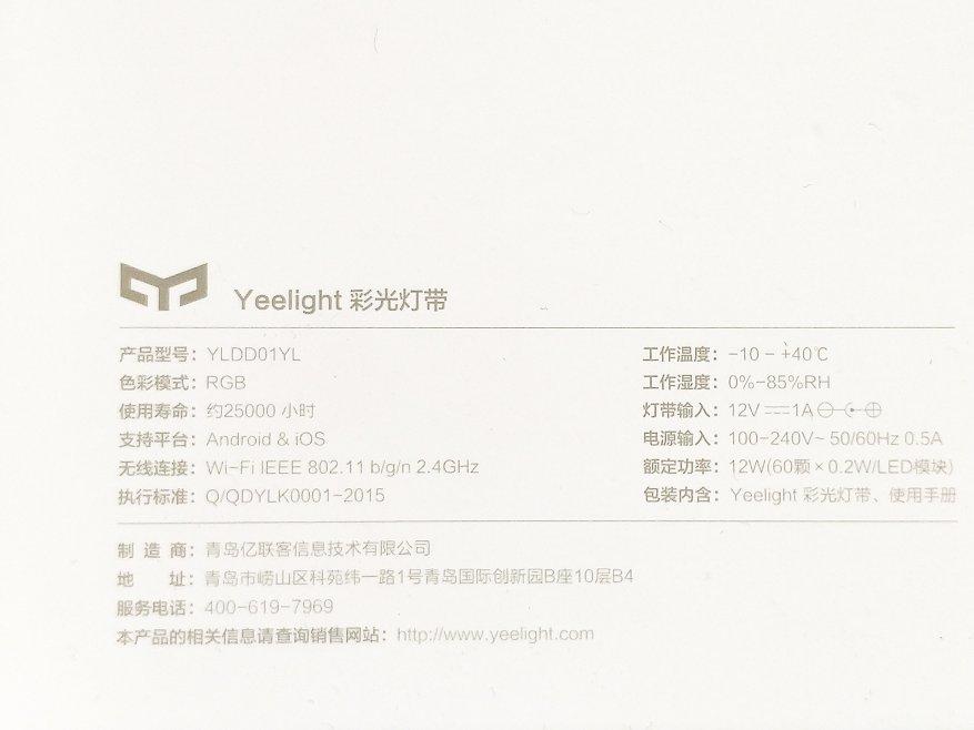 DD4: Обзор Xiaomi Yeelight Smart Light Strip - декоративное освещение с управлением через смартфон