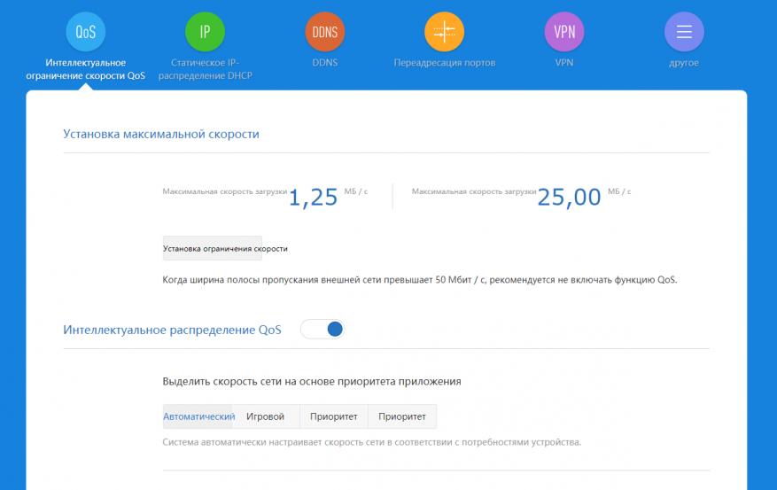 TomTop: Обзор новинки Xiaomi Mi WiFi Router 4 с функцией MiNet для особо требовательных пользователей