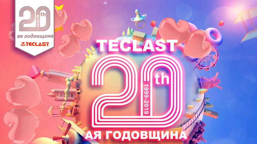 AliExpress: Teclast - 20 лет! Подборка купонов и скидок в честь годовщины
