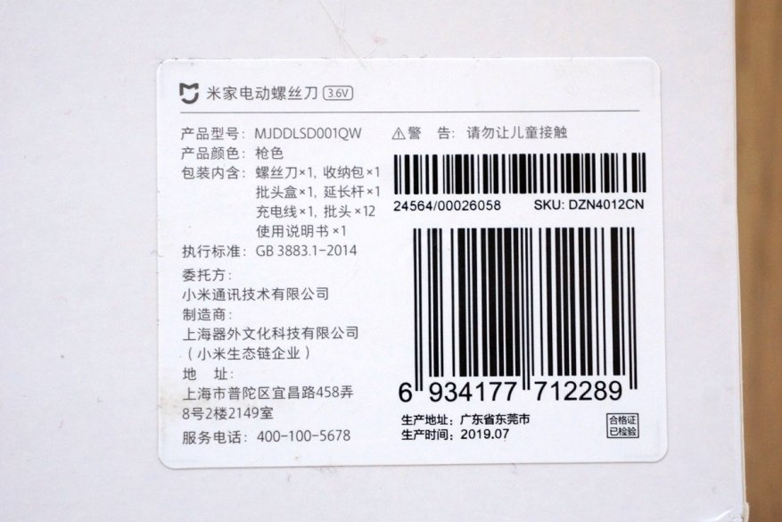 مفك كهربائي Xiaomi Mijia 2
