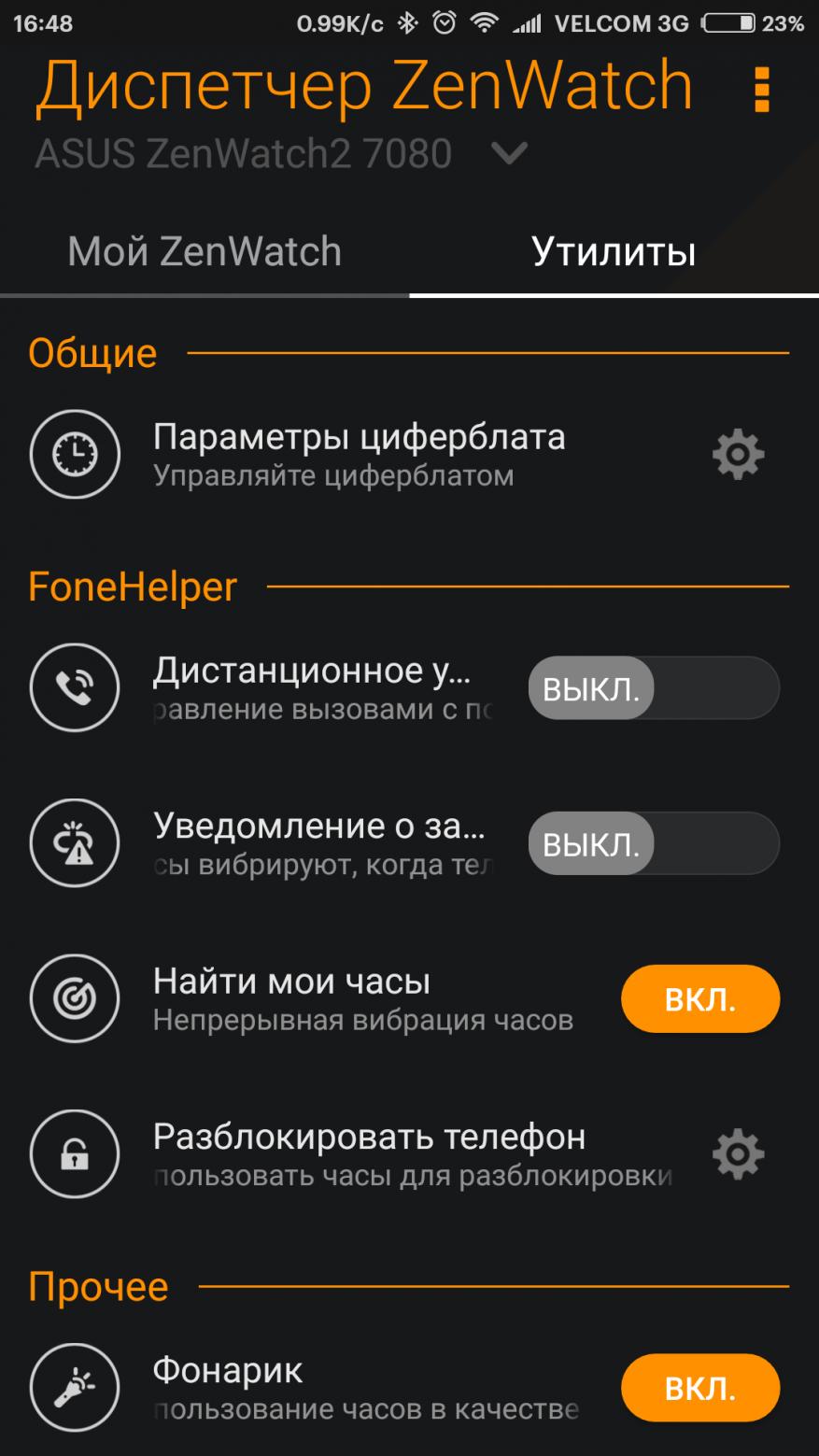 Пользователи часто спрашивают о модификации ос.