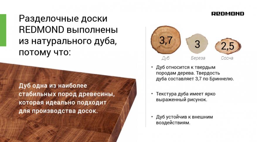 Магазины Украины и СНГ: Разделочная доска из прочного дуба Redmond RCB-W6011