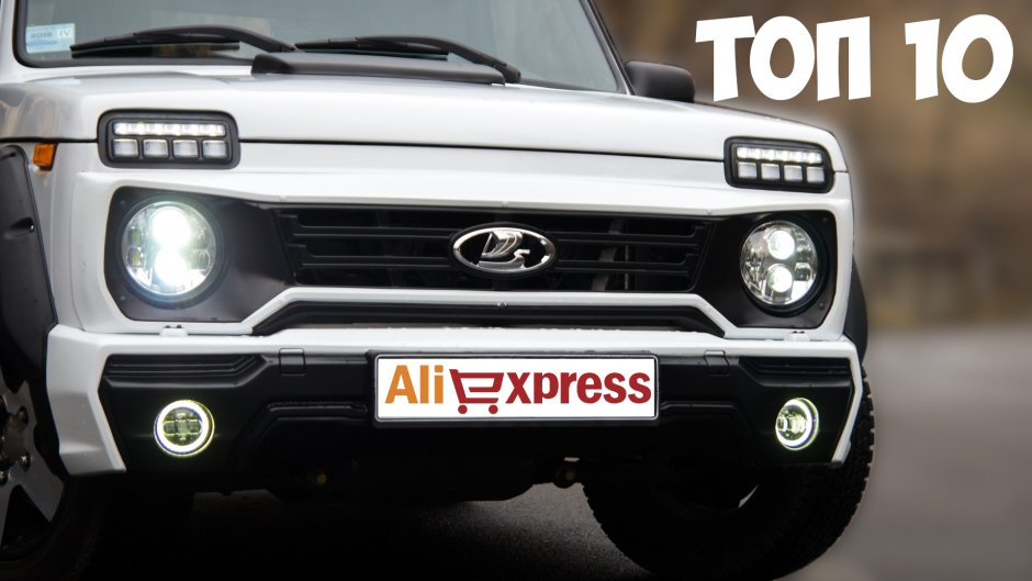 58b9033ccd5dd ТОП 10 крутых товаров для Lada Niva 4х4 из Китая с Алиэкспресс. Тюнинг ВАЗ  Нивы