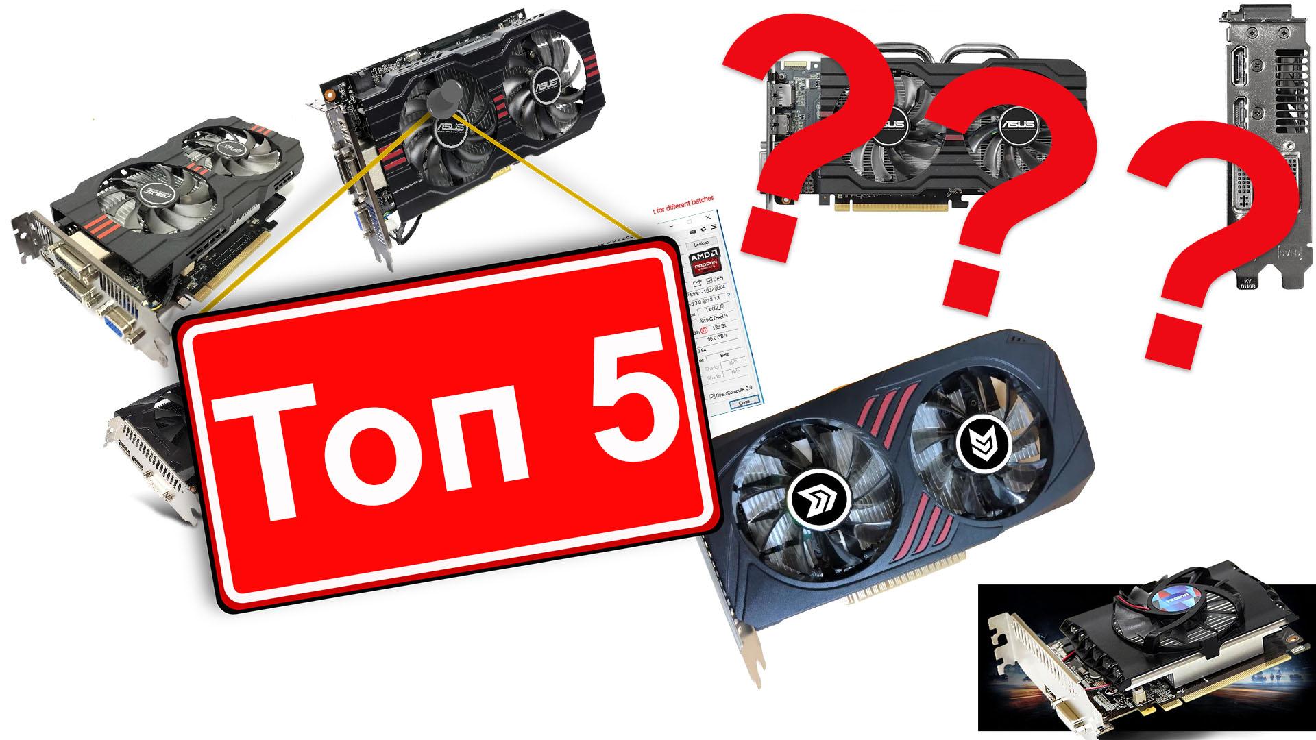 5 лучших компактных видеокарт