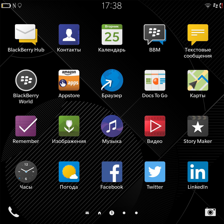 Как скачать приложение на blackberry