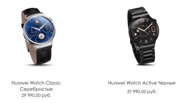 Умные часы Huawei Watch 588775870a1