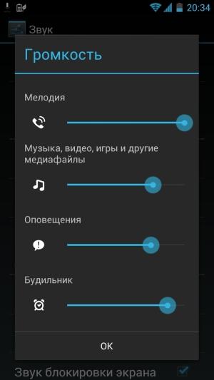Как сделать чтобы был звук на планшете 43