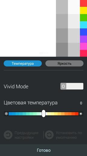Обзор смартфона Asus Zenfone 5. Тестирование дисплея
