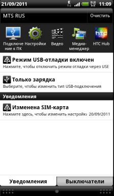 Обзор HTC Evo 3D. Скриншоты. Панель уведомлений, список запущенных программ
