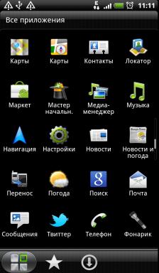 Обзор HTC Evo 3D. Скриншоты. Список приложений