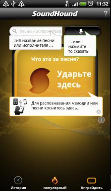 Обзор HTC Evo 3D. Скриншоты. Soundhound
