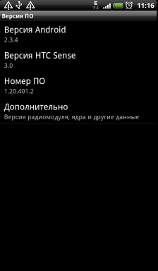 Обзор HTC Evo 3D. Скриншоты. Информация о системе