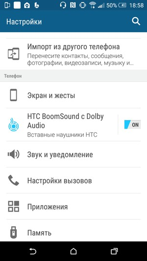 Htc Boomsound Программу