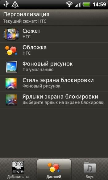 HTC Sense 3.5 персонализация