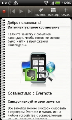 HTC Sense 3.5 notes