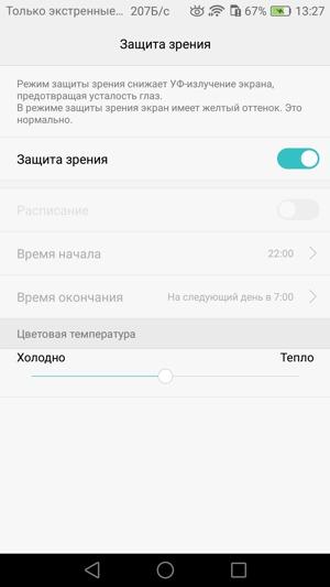 Обзор смартфона Honor 6X. Тестирование дисплея