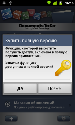 Обзор Huawei Vision. Скриншоты. Documents To Go
