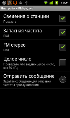 Обзор Huawei Vision. Скриншоты. FM Радиоприёмник