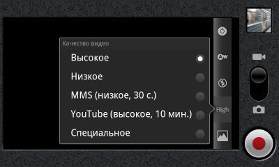 Обзор Huawei Vision. Скриншоты. Настройки качества видео