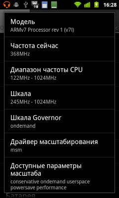 Обзор Huawei Vision. Скриншоты. Информация о процессоре