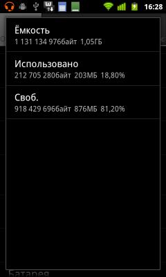 Обзор Huawei Vision. Скриншоты. Информация о памяти
