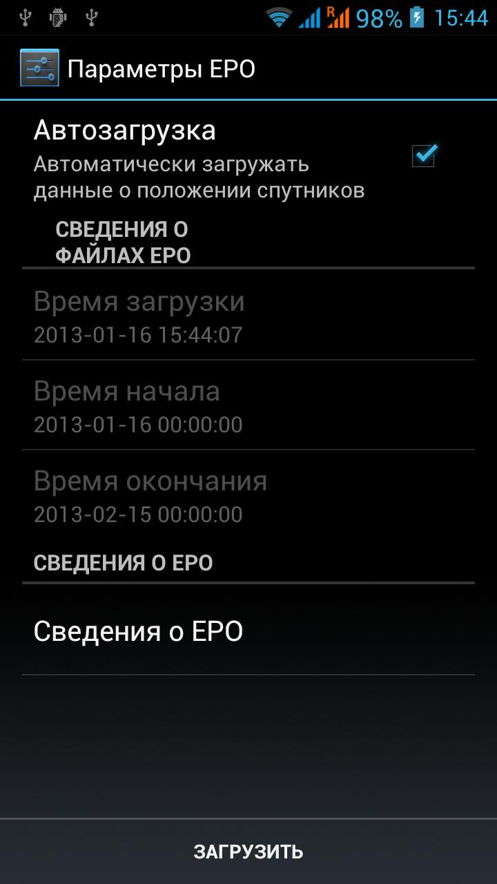 Программа базовых станций андроид