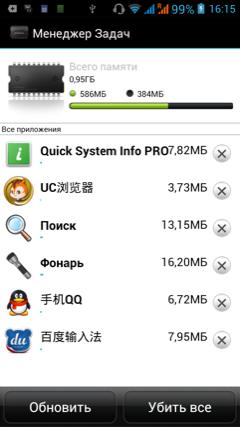 http://www.ixbt.com/mobile/images/jiayu-g3/taskman-small.png