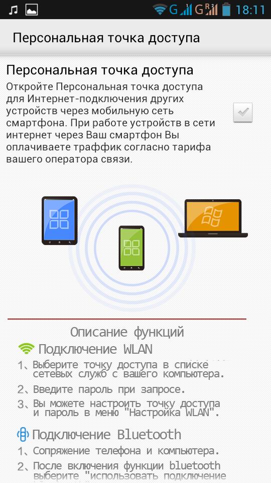 Как сделать интернет из точки доступа 854