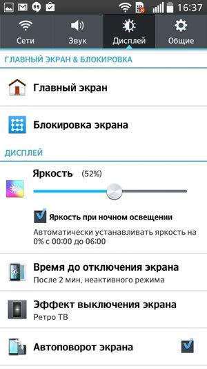 Блокировка Android Датчик Приближения